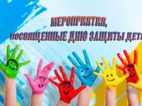 Мероприятия, посвященные Дню Защиты Детей.