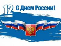 12 июня - День России (Видео)