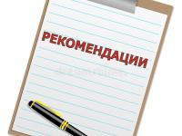Рекомендации по организации работы ДОУ