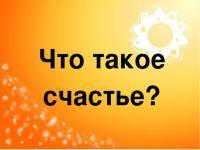 Что для тебя счастье?