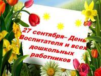27 сентября - День работников дошкольных учреждений