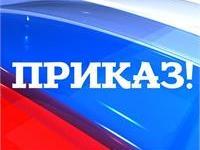 """Приказ № 131 """"О дополнительных мерах по профилактике Новой коронавирусной инфекции"""""""