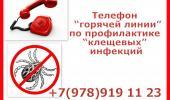 """Телефон """"горячей линии"""" по профилактике """"клещевых"""" заболеваний"""