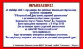 Объявление! IV Всероссийский День приема родителей дошкольников